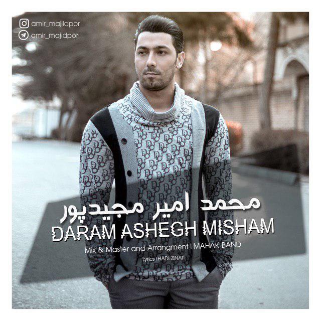 دانلود اهنگ جدید محمدامیر مجیدپور دارم عاشق میشم