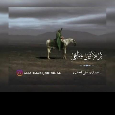 دانلود اهنگ جدید علی احمدی کربلانین شاهی