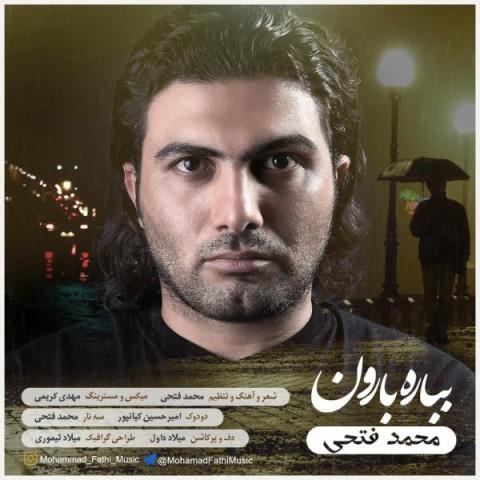 دانلود اهنگ جدید محمد فتحی بباره بارون