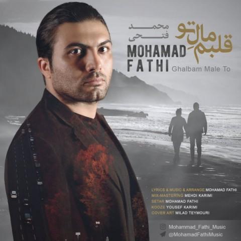 دانلود اهنگ جدید محمد فتحی قلبم مال تو