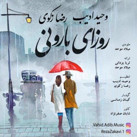 دانلود اهنگ جدید وحید ادیب و رضا زکوی روزای بارونی