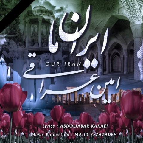 دانلود اهنگ جدید امین عراقی ایران ما