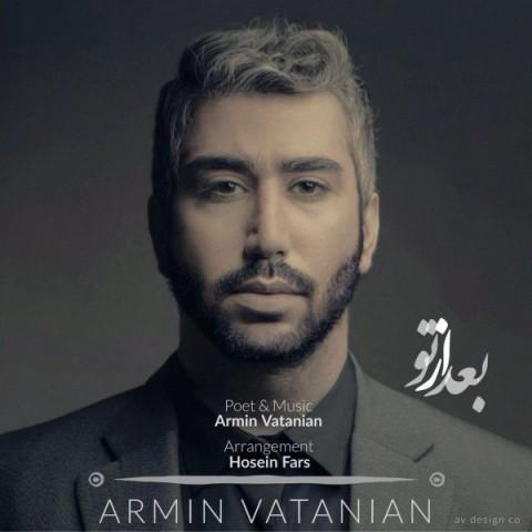 دانلود اهنگ جدید آرمین وطنیان بعد از تو