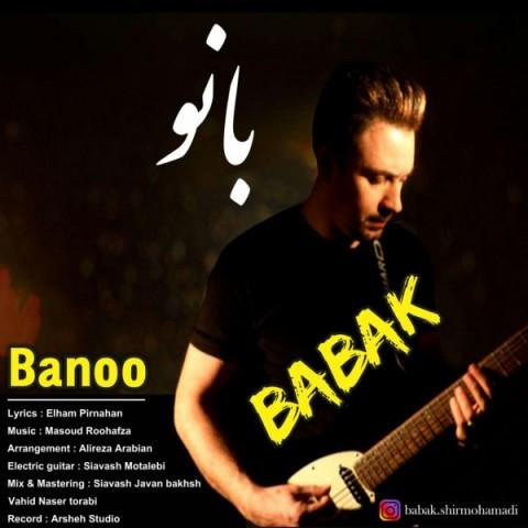 دانلود اهنگ جدید بابک شیرمحمدی بانو