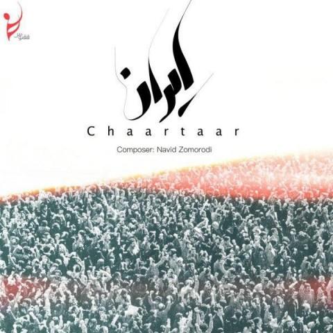 دانلود اهنگ جدید چارتار ایران