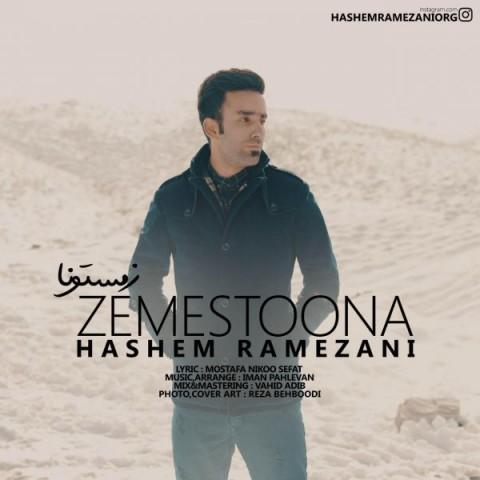 دانلود اهنگ جدید هاشم رمضانی زمستونا
