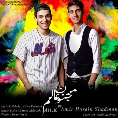 دانلود اهنگ جدید امیرحسین شادمان و Ali.K مجنون عالم Amir Hosein Shadman & Ali.