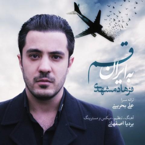 دانلود اهنگ جدید فرهاد مشهدی به ایران قسم