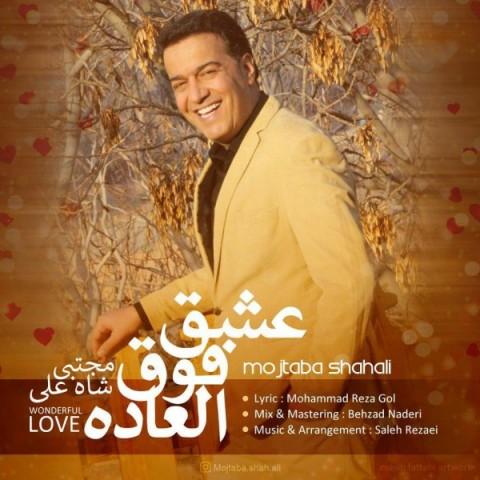 دانلود اهنگ جدید مجتبی شاه علی عشق فوق العاده