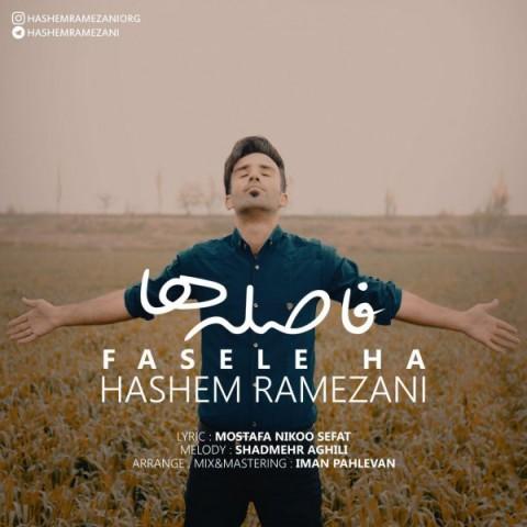 دانلود اهنگ جدید هاشم رمضانی فاصله ها
