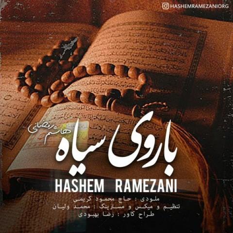 دانلود اهنگ جدید هاشم رمضانی با روی سیاه