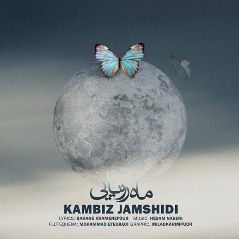 دانلود اهنگ جدید کامبیز جمشیدی ماه رویایی
