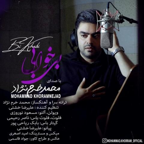 دانلود اهنگ جدید محمد خرم نژاد بی خوابی