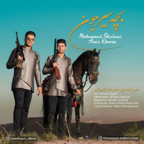 دانلود اهنگ جدید امیرخسرو و محمد شیبانی بچه سیرجون
