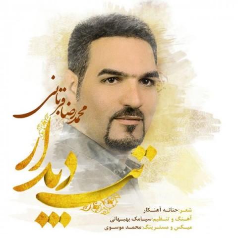 دانلود اهنگ جدید محمد رضا قربانی تب دیدار