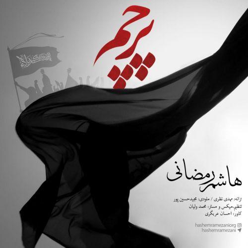 دانلود اهنگ جدید هاشم رمضانی پرچم