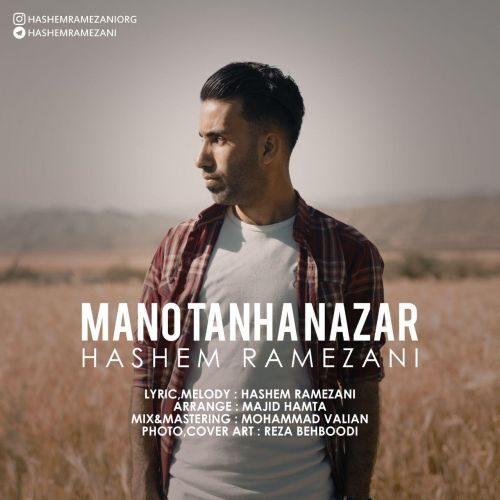 دانلود اهنگ جدید هاشم رمضانی منو تنها نزار