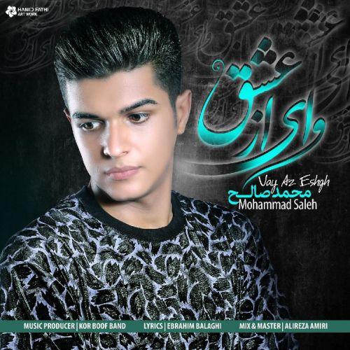 دانلود اهنگ جدید محمد صالح وای از عشق