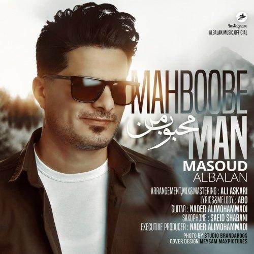 دانلود اهنگ جدید مسعود آلبالان محبوب من