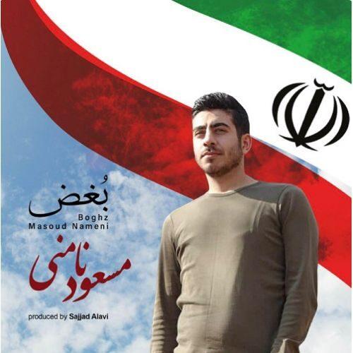 دانلود اهنگ جدید مسعود نامنی بغض