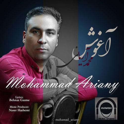 دانلود اهنگ جدید محمد آریانی آغوش
