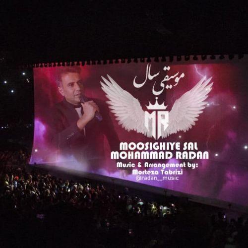 دانلود اهنگ جدید محمد رادان موسیقی سال