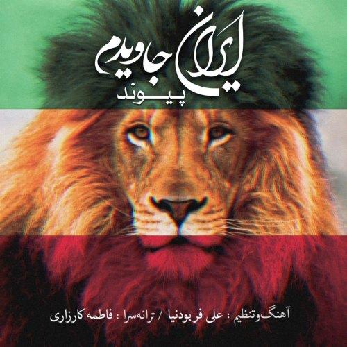دانلود اهنگ جدید پیوند ایران جاویدم